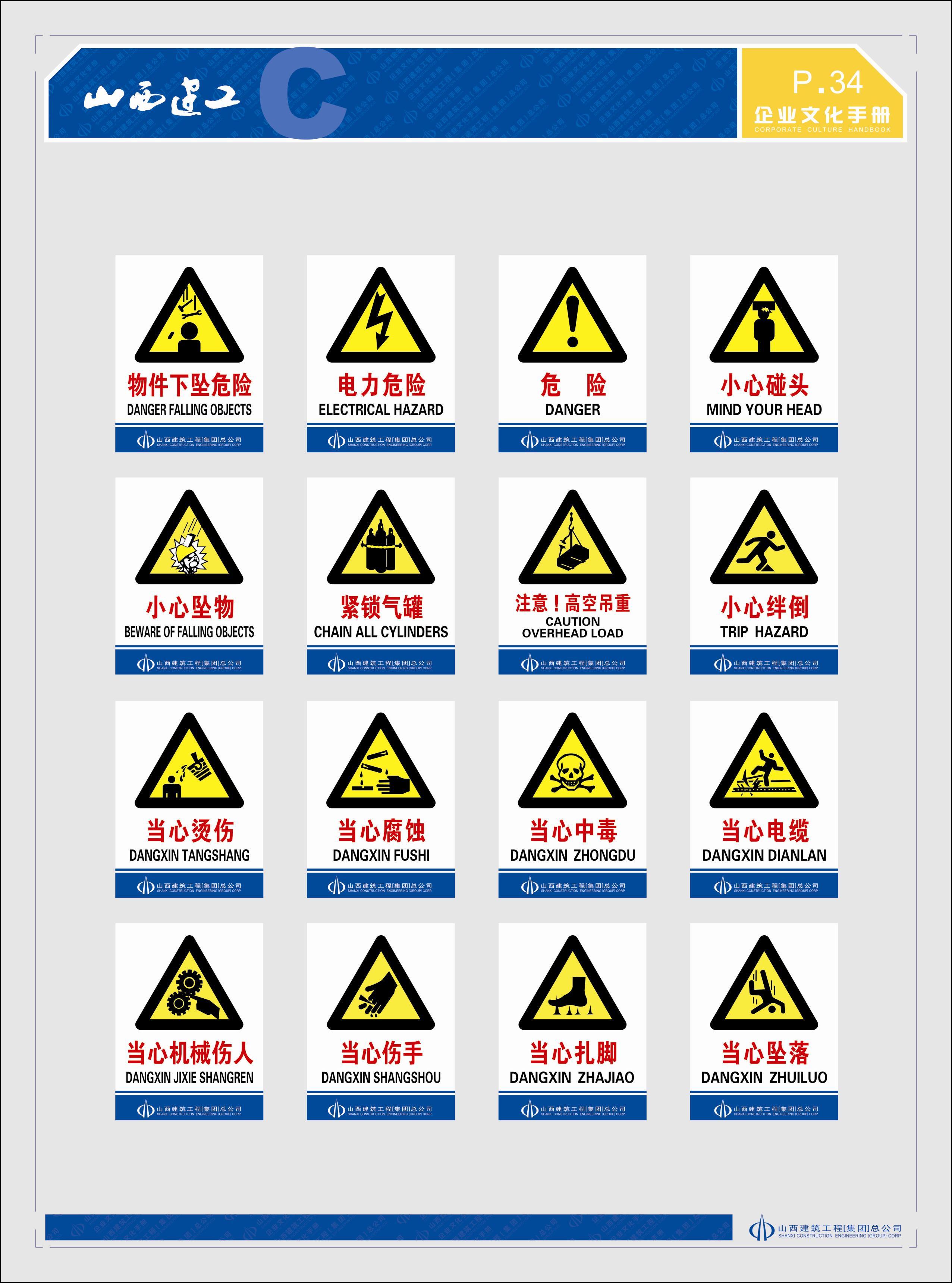 企业施工现场安全